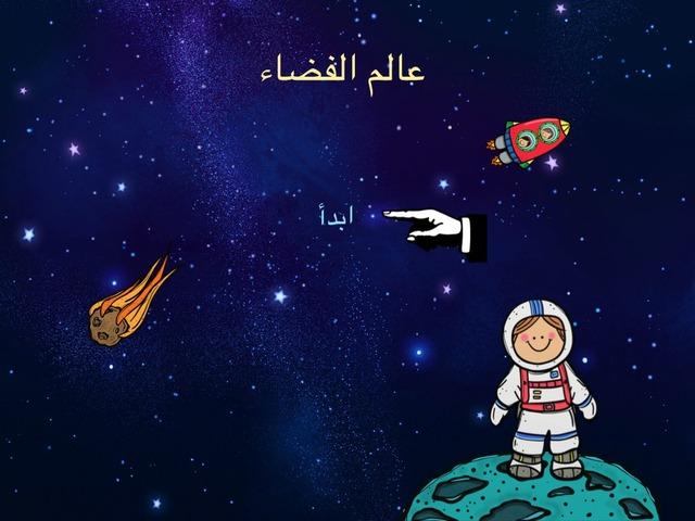 عالم الفضاء by Zianb Ali