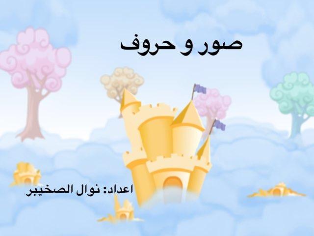 صور وحروف by نوال ناصر