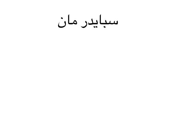 سبايدر مان by Huda Alkhayat