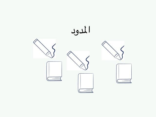 المد by نهى اندجاني