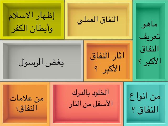 النفاق الاكبر by نجلاء العمري
