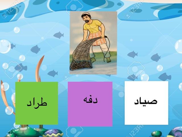 خبرة البحر by ais 7agan