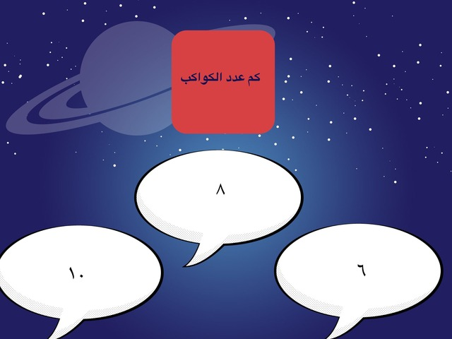 الكواكب by Aish AlSager