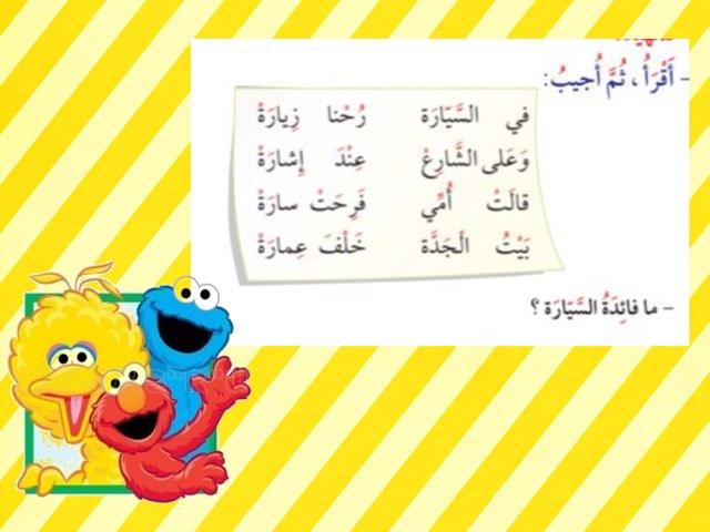 لعبة 177 by Manar Mohammad
