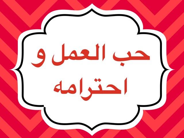حب العمل و احترامه  by Dosha Dosh
