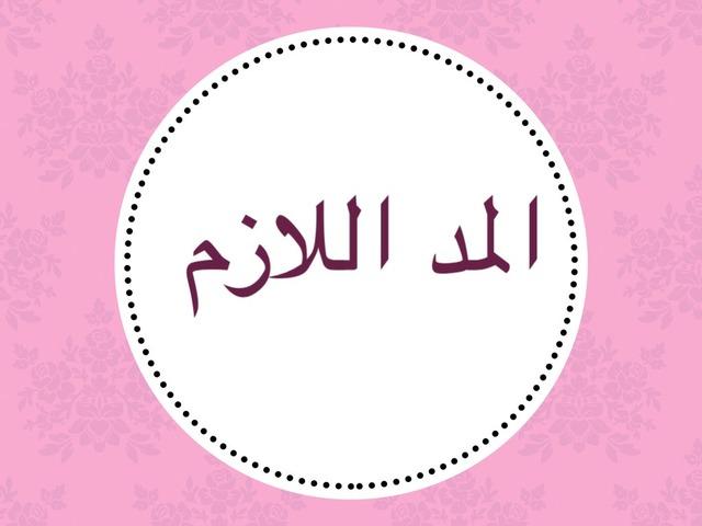 المد اللازم by امتنان شاطه