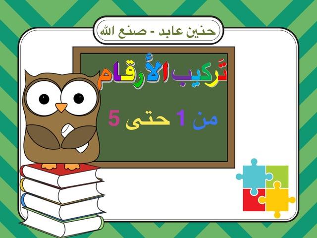 لعبة تركيب الأرقام من 1 الى 5 by Hanen Sanallah