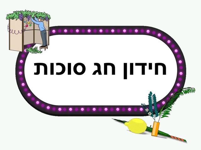 חידון סוכות by Anat Rizenman Beit Issie Shapiro