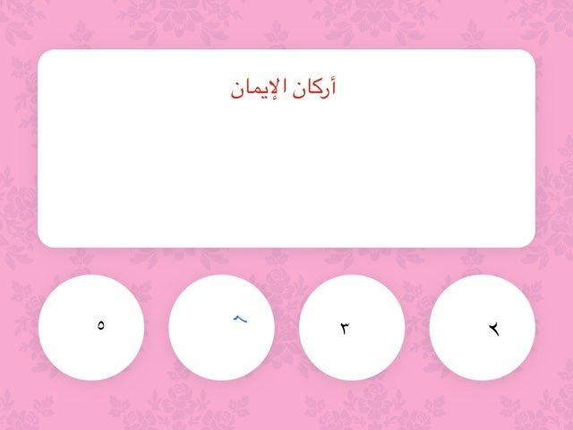 لعبة ابتدائي  by منيره العنزي