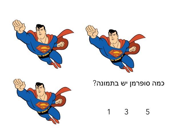 סופרמן by Amit River