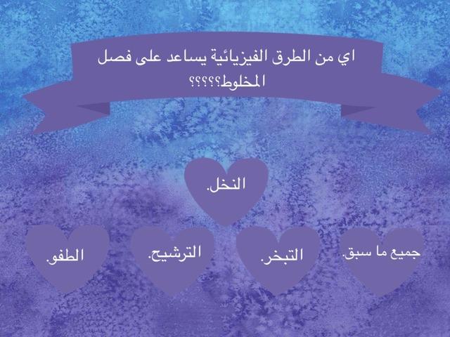 الماء والمخاليط. علوم.  by Sadia Dammas