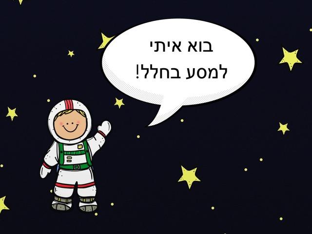 מסע לחלל by Elisheva Spolter