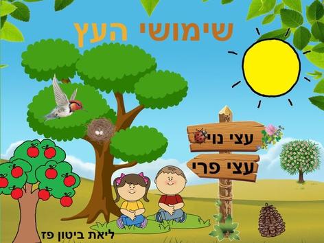 שימושי העץ פעילות לטו בשבט by Liat Bitton-Paz