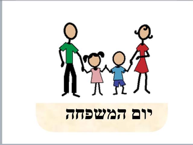 בינגו ליום המשפחה by Beit Issie Shapiro