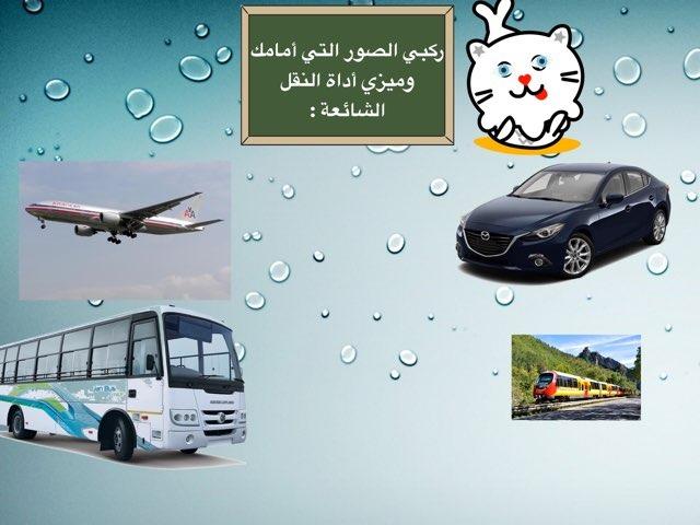 اداب ركوب السيارة by رضا السلمي