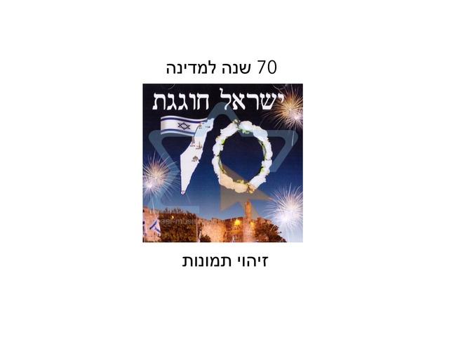 70 שנה למדינה-זיהוי תמונות by angela kertzman