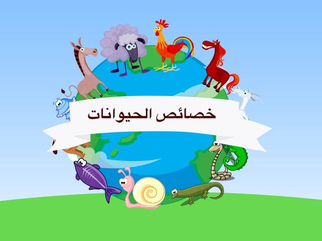 خصائص الحيوانات by Hanan Omari