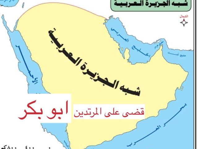 الفتوحات في عهد ابو بكر  by ام حسام