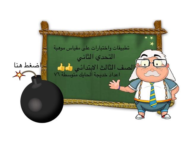 التحدي الثاني تطبيقات موهبة  by khadejahheak hark