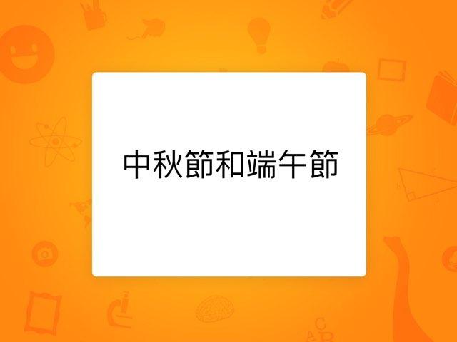 中秋節和端午節 20171010 by Kit Ying Chan