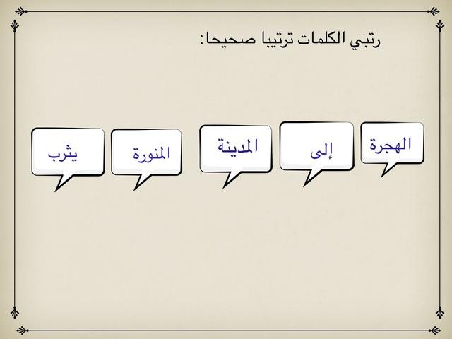 ترتيب الكلمات لاستنتاج موضوع درسنا الاجتماعيات by منيرة الحربي