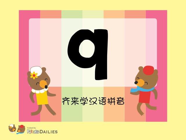 齐来学汉语拼音''q'' by Kids Dailies