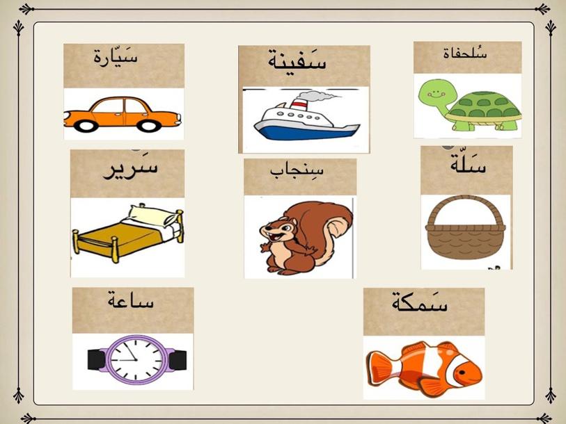 كلمات تبدأ بحرف السين  by מונא עאבד