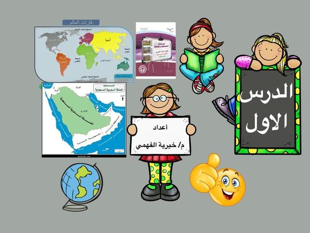 موقع المملكة وحدودها ومساحتها  by سيف العلي