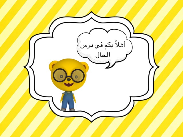 الحال(اللغة العربية) by Asayl Alzahrani