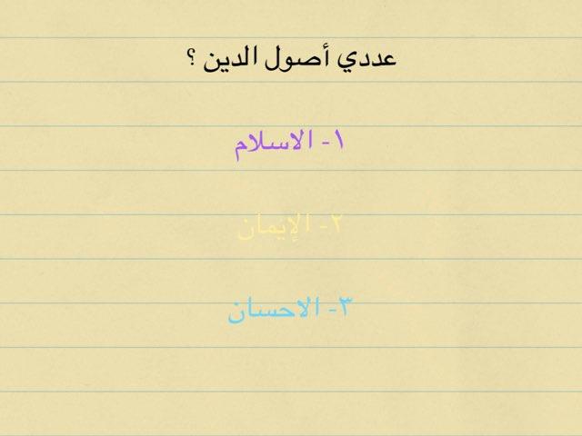 Game 20 by Najla Saud