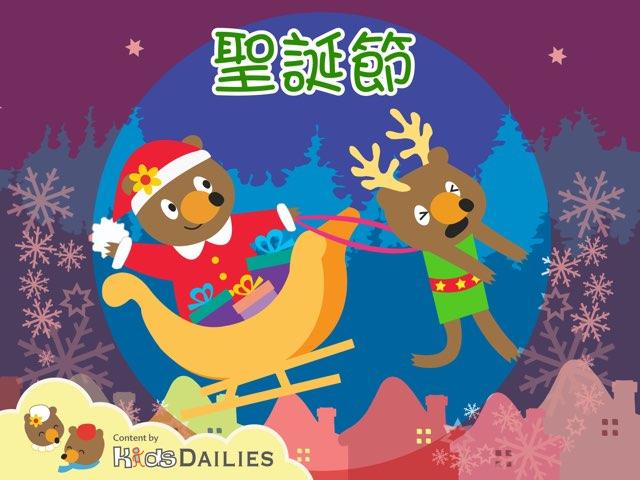 認識聖誕 by Kids Dailies