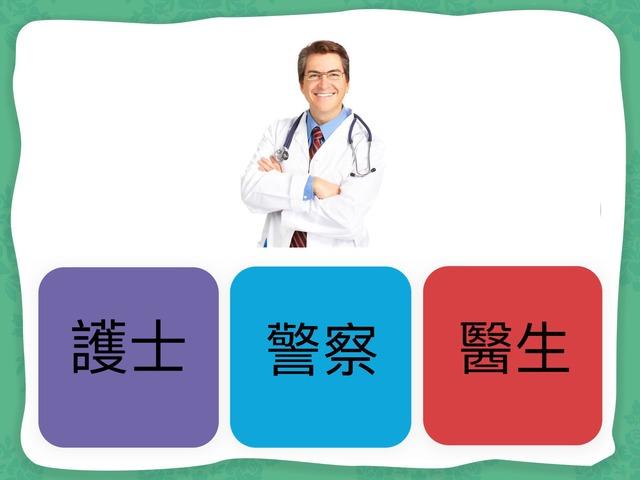 醫生 by Miriam Siu