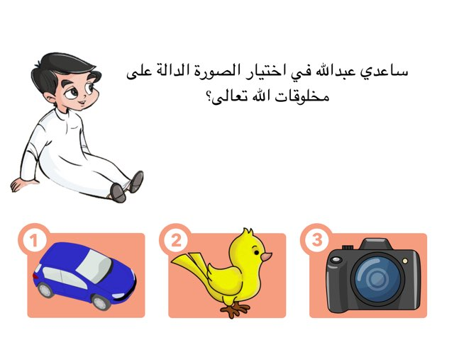 لعبة 76 by Fatema alosaimi