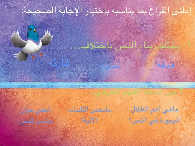 لعبة عربي  by Zainab Alramadan