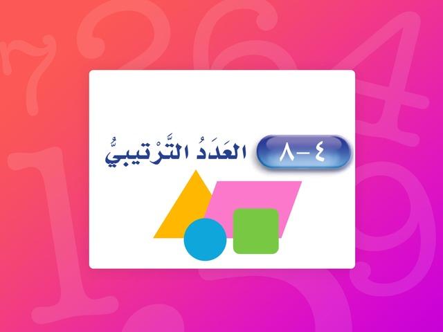 العدد الترتيبي by راجية الغفران