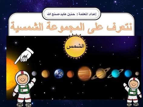 نتعرف على المجموعة الشمسية (الشمس) by Hanen Sanallah