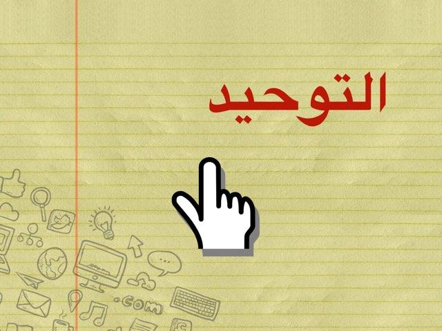 توحيد الالوهية  by fa Alosaemi