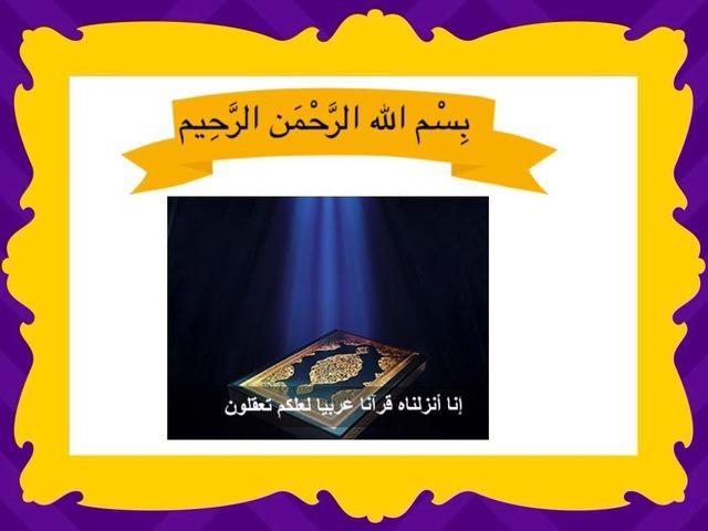 اللغة ألعربيه      حنو(1) by Hanin Alshammari