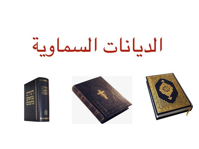 الديانات السماوية by Enass Eshtay
