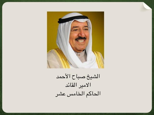 الشيخ صباح الأحمد  by Shaika alqattan