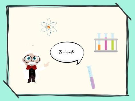 كيمياء٣ by jomanah khalid