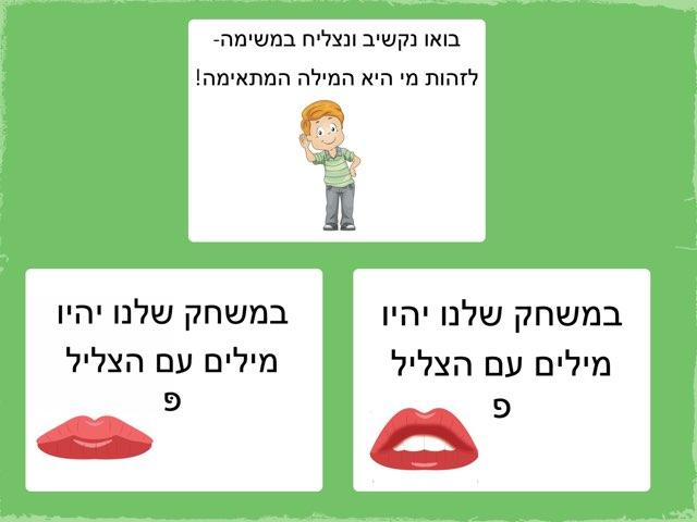 מודעות פונולוגית P-F by Ayelet Levy Kaminsky