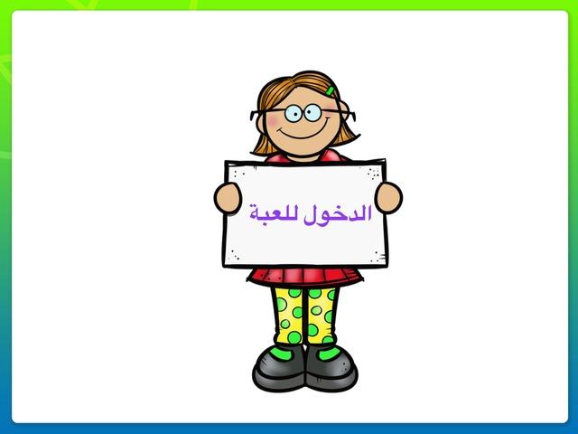 العفو و التسامح by nora naser