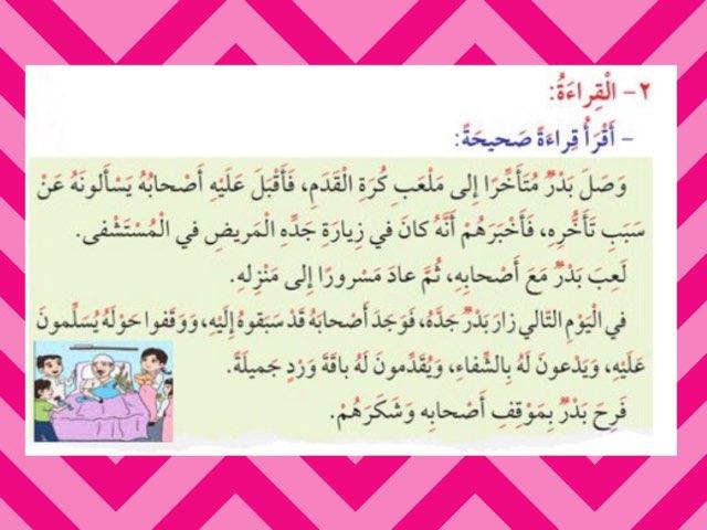 شكرًا أصحابي by Manar Mohammad