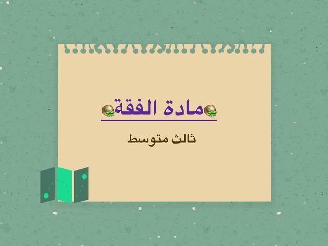 فقه ٣م by Hayat Hb
