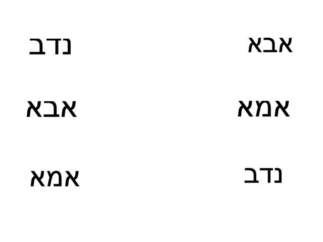 משחק 130 by Neot Ilana