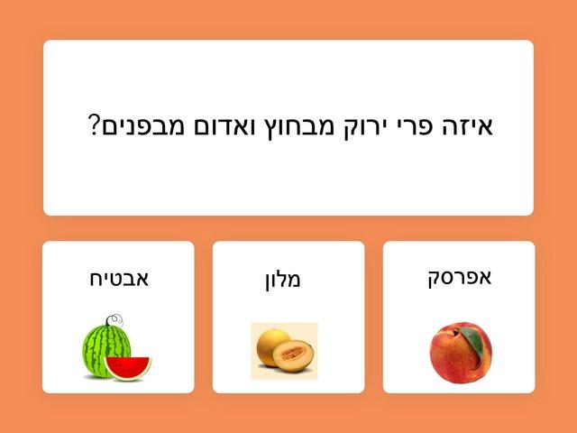 פירות העונה-מור וספיר by ספיר דרור