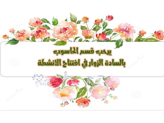 النشاط by مها عسكر