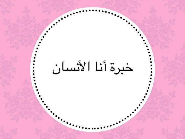 خبرة أنا الأنسان by Khloud Khaled
