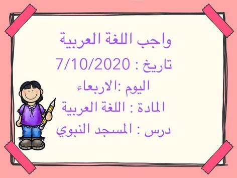 مشروع اللغة العربية  by Danah Amin Omer